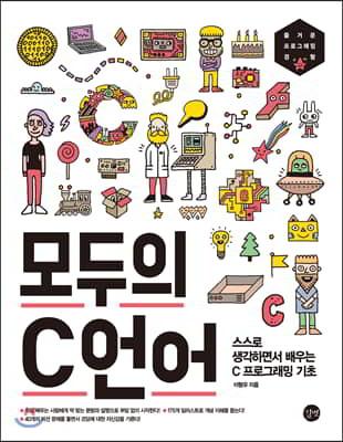 모두의 C 언어