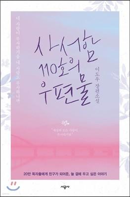 [대여] 사서함 110호의 우편물