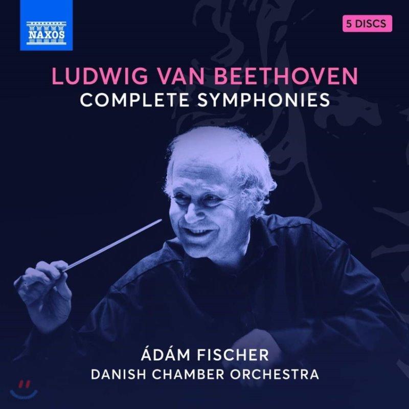 Adam Fischer 베토벤: 교향곡 전곡 (Beethoven: Complete Symphonies)
