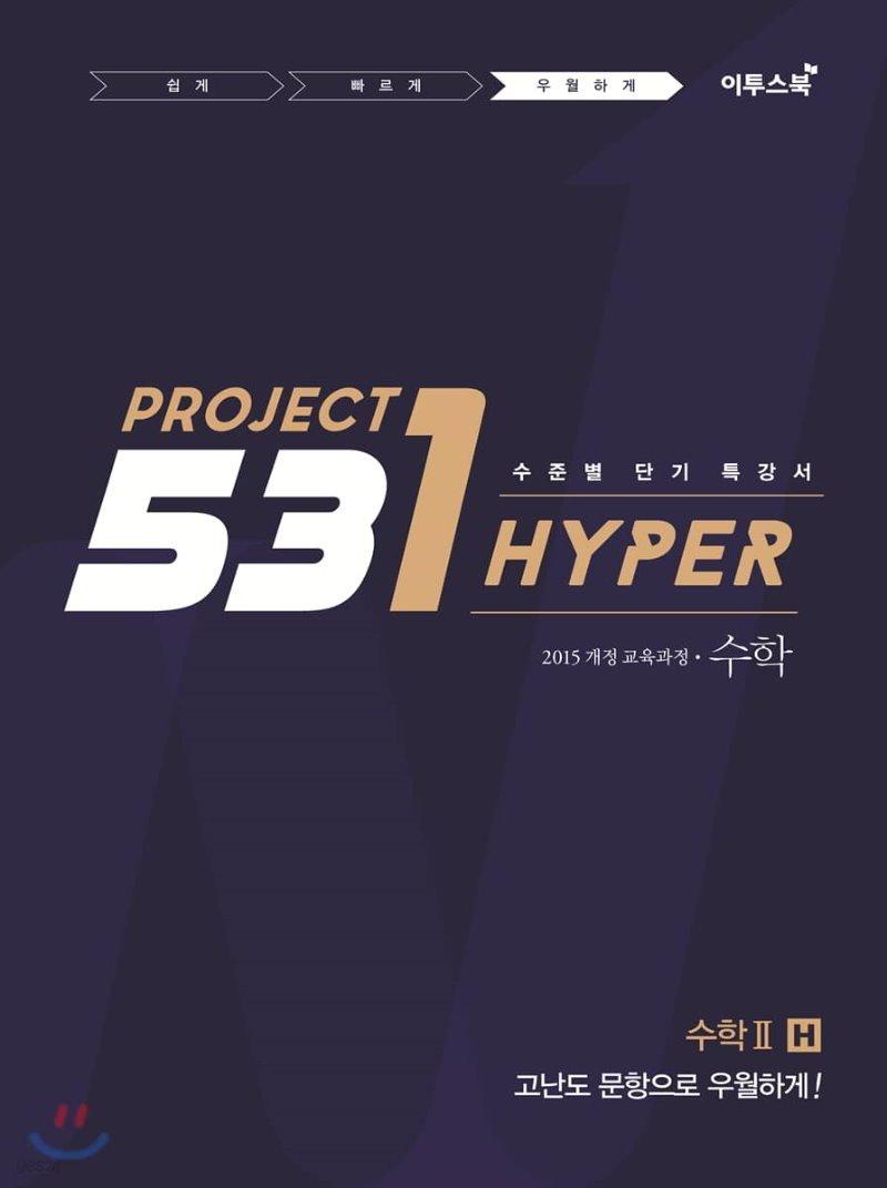 531 프로젝트 PROJECT 수학 2 우월하게 H (2021년용)