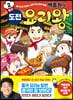 백종원의 도전 요리왕 2 중국