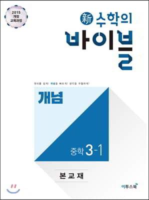 신 수학의 바이블 개념 중학 수학 3-1 (2021년용)