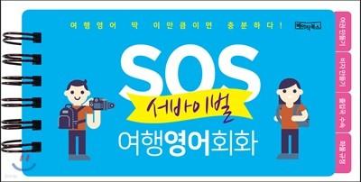 [대여] SOS 서바이벌 여행영어회화