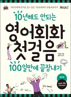 [대여] 10년해도 안되는 영어회화첫걸음 100일만에 끝장내기