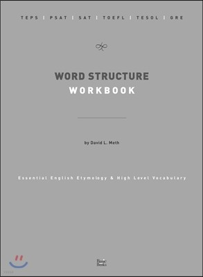 [대여] WORD STRUCTURE WORKBOOK