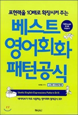 [대여] 베스트 영어회화 패턴공식