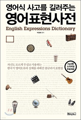 [대여] 영어표현사전