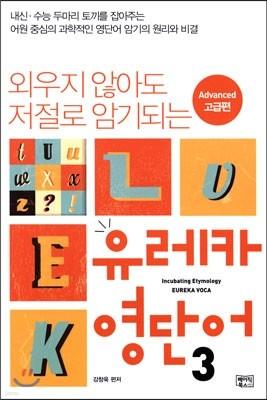 [대여] 유레카 영단어 3 Advanced 고급편