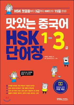 맛있는 중국어 HSK 1-3급 단어장