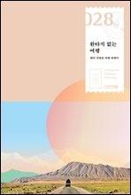 [단독] 환타지 없는 여행