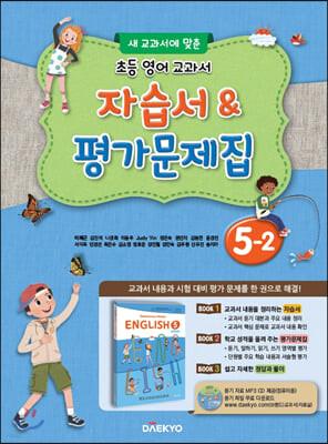 초등학교 영어 자습서 & 평가문제집 5-2 (2021년용/ 이재근)