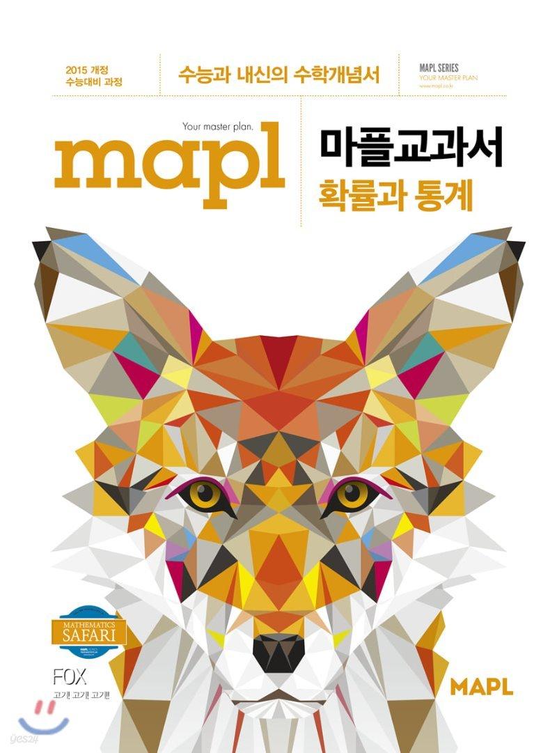 MAPL 마플 교과서 확률과 통계 (2020년)