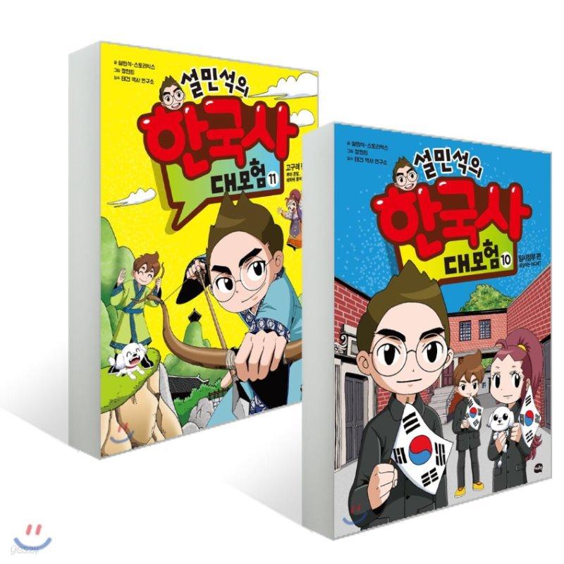 설민석의 한국사 대모험 10~11권 세트