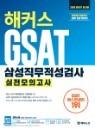 2019 해커스 GSAT 삼성직무적성검사 실전모의고사