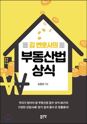 김 변호사의 부동산법 상식