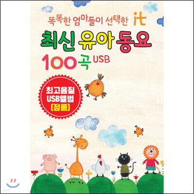[USB] 똑똑한 엄마가 들려주는 최신유아동요 100곡