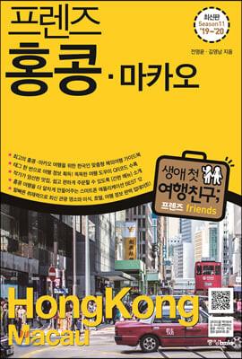 프렌즈 홍콩·마카오