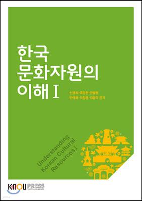 한국문화자원의이해1