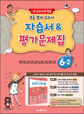 초등학교 영어 자습서 & 평가문제집 6-2 (2021년용/ 이재근)