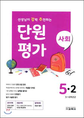 선생님이 강력 추천하는 단원평가 사회 5-2 (2019년)