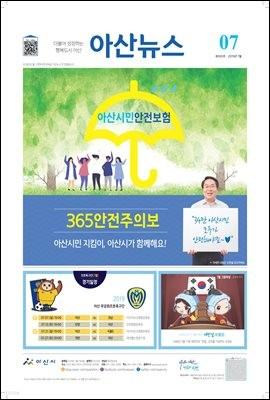 아산뉴스 2019년 7월호