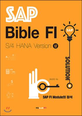 SAP Bible FI: S/4 HANA Version 상