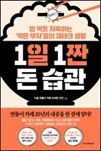 [단독] 1일 1짠 돈 습관