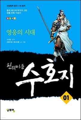 천웨이동 수호지 01권