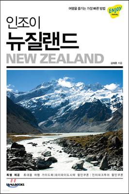 인조이 뉴질랜드