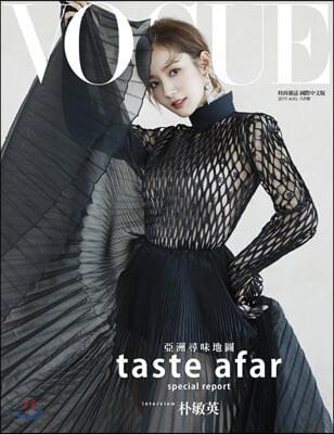 [A형 검정] Vogue Taiwan (월간) : 2019년 8월 : 보그 대만판 (박민영 커버)