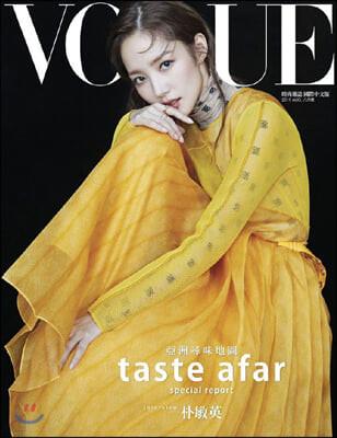 [B형 노랑] Vogue Taiwan (월간) : 2019년 8월 : 보그 대만판 (박민영 커버)