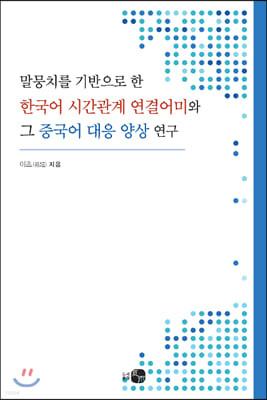 말뭉치를 기반으로 한 한국어 시간관계 연결어미와 그 중국어 대응 양상 연구