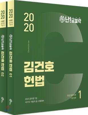 2020 난공불락 김건호 공무원 헌법 기본서