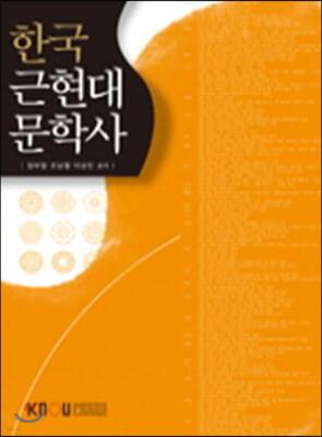 한국근현대문학사