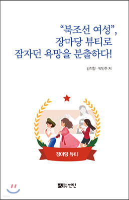 """""""북조선 여성"""", 장마당 뷰티로 잠자던 욕망을 분출하다!"""