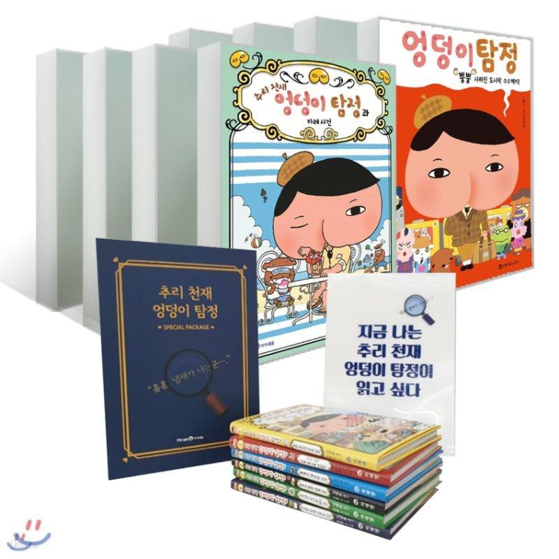 추리 천재 엉덩이 탐정 9권 + 엉덩이 탐정 뿡뿡 5권 세트
