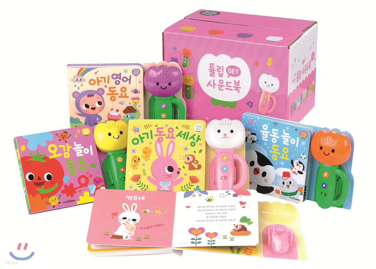 튤립 사운드북 분홍이 세트