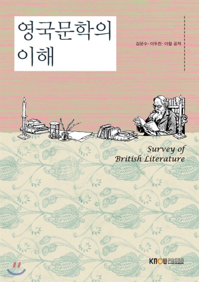 영국문학의이해