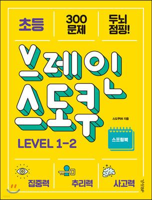 초등 브레인 스도쿠 LEVEL 1-2