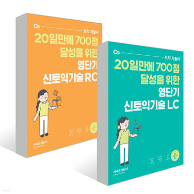 영단기 신토익 기술 RC + LC
