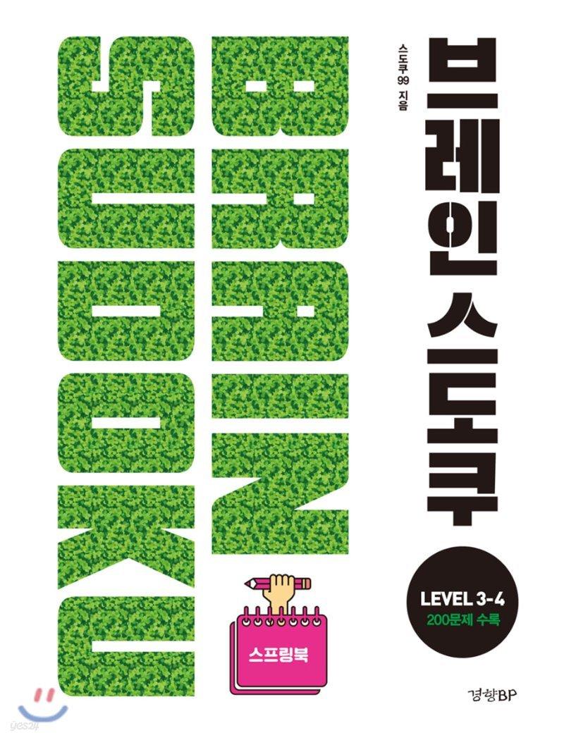 브레인 스도쿠 LEVEL 3-4