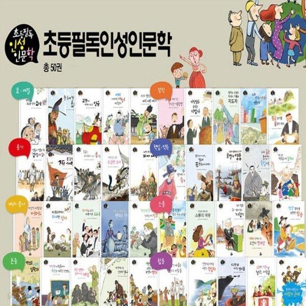 2019년/초등필독 인성 인문학(정품)최신간 /전50권/빠른배송★디지털현미경증정★