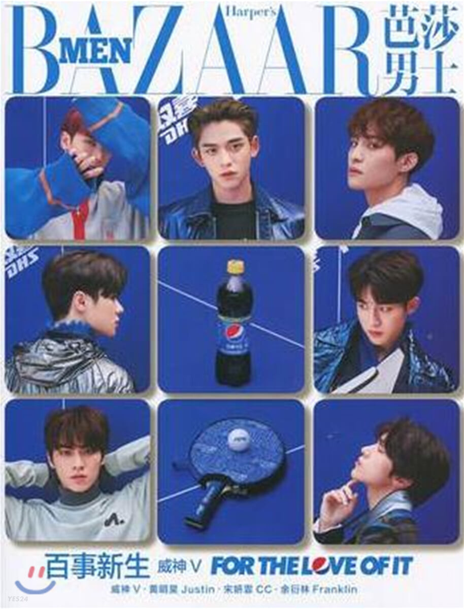 시상바자 맨 時尙芭莎 男士 Harper's BAZAAR MEN (월간) : 2019년 08월 : 웨이션V (WayV) 커버