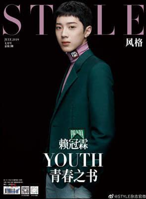 [C형] STYLE (중국어판) : 2019년 07월 : 라이관린 커버 (표지 1종 + 포스터)