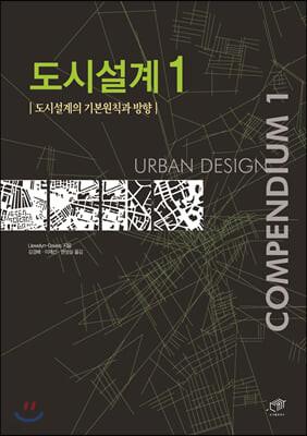 도시설계 1