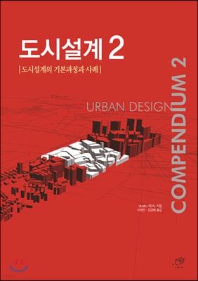도시설계 2