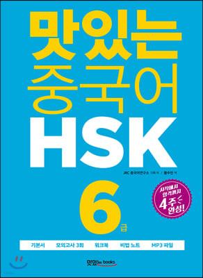 맛있는 중국어 HSK 6급