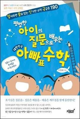 평범한 아이의 질문으로 배우는 대한민국 아빠표 수학