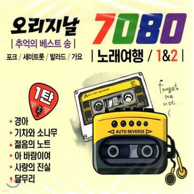 7080 노래여행 1&2 (2CD)