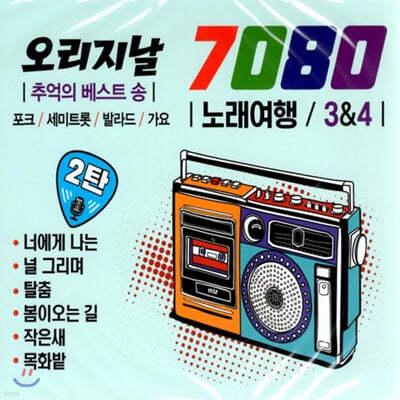 7080 노래여행 3&4 (2CD)